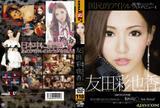 solo_debut_fake_tomomi_itano_sdmt_485_front_cover.jpg