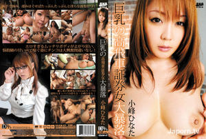 (DVD DSAM-07) Busty Woman in Trading Company Wanna Be Fucked Hard !!!! – Hinata Komine [.ISO]