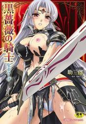 Josansou - Holy Empress Rosa